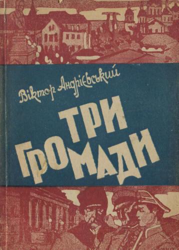 История Полтавы - сайт Бориса Тристанова 26d9e34d76fab