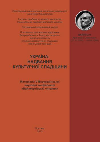 Вайнгортовские чтения - 2013 adaf69d308f13