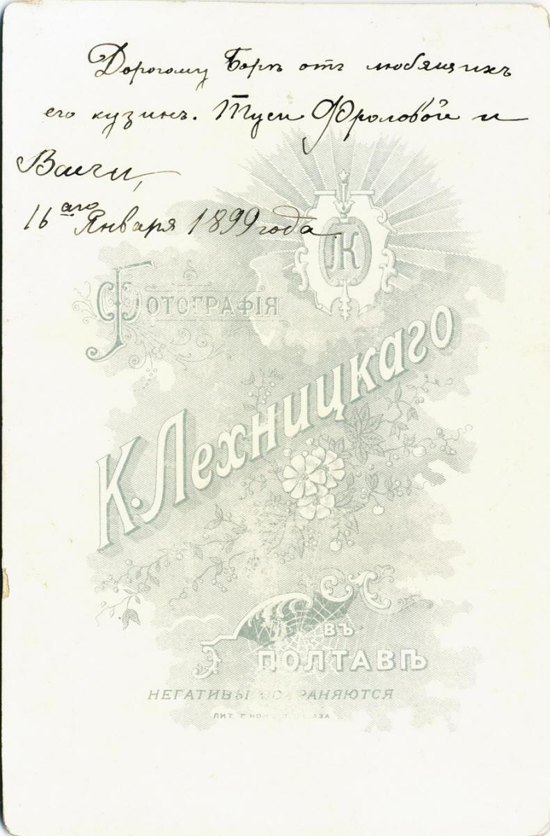 http://histpol.pl.ua/img/pages/old_poltava/9096-12-2.jpg