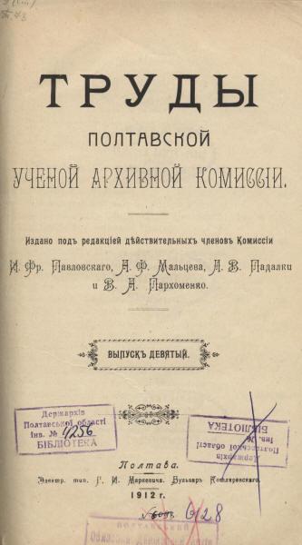 Библиотека герцога георгия георгиевича мекленбурского